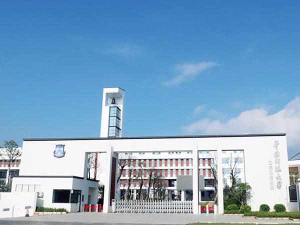 黃江師范大學