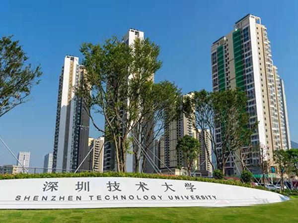 深圳技術大學